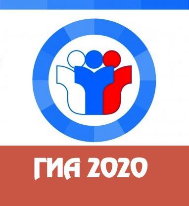 ГИА — 2020