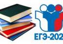 Сроки и места подачи заявлений на сдачу ГИА, места регистрации на сдачу ЕГЭ  в Ленинградской области в 2020 году