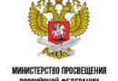 Письмо Минпросвещения России от 23.10.2019 № ВБ-47/04 «Об использовании рабочих тетрадей»
