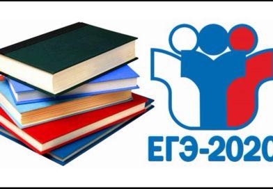 Утверждено расписание ГИА-11 (ЕГЭ, ГВЭ) на 2020 год