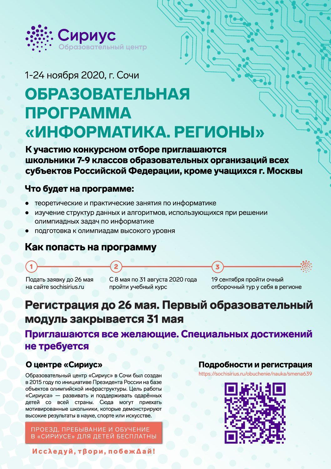 О проведении конкурсного отбора на ноябрьскую образовательную программу «Информатика. Регионы» в Центре «Сириус»