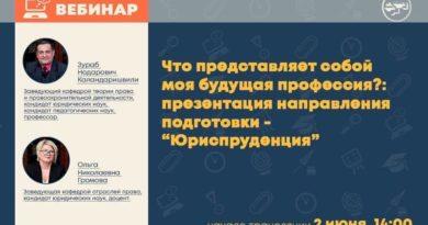 Профориентационный вебинар Санкт-Петербургского университета профсоюзов