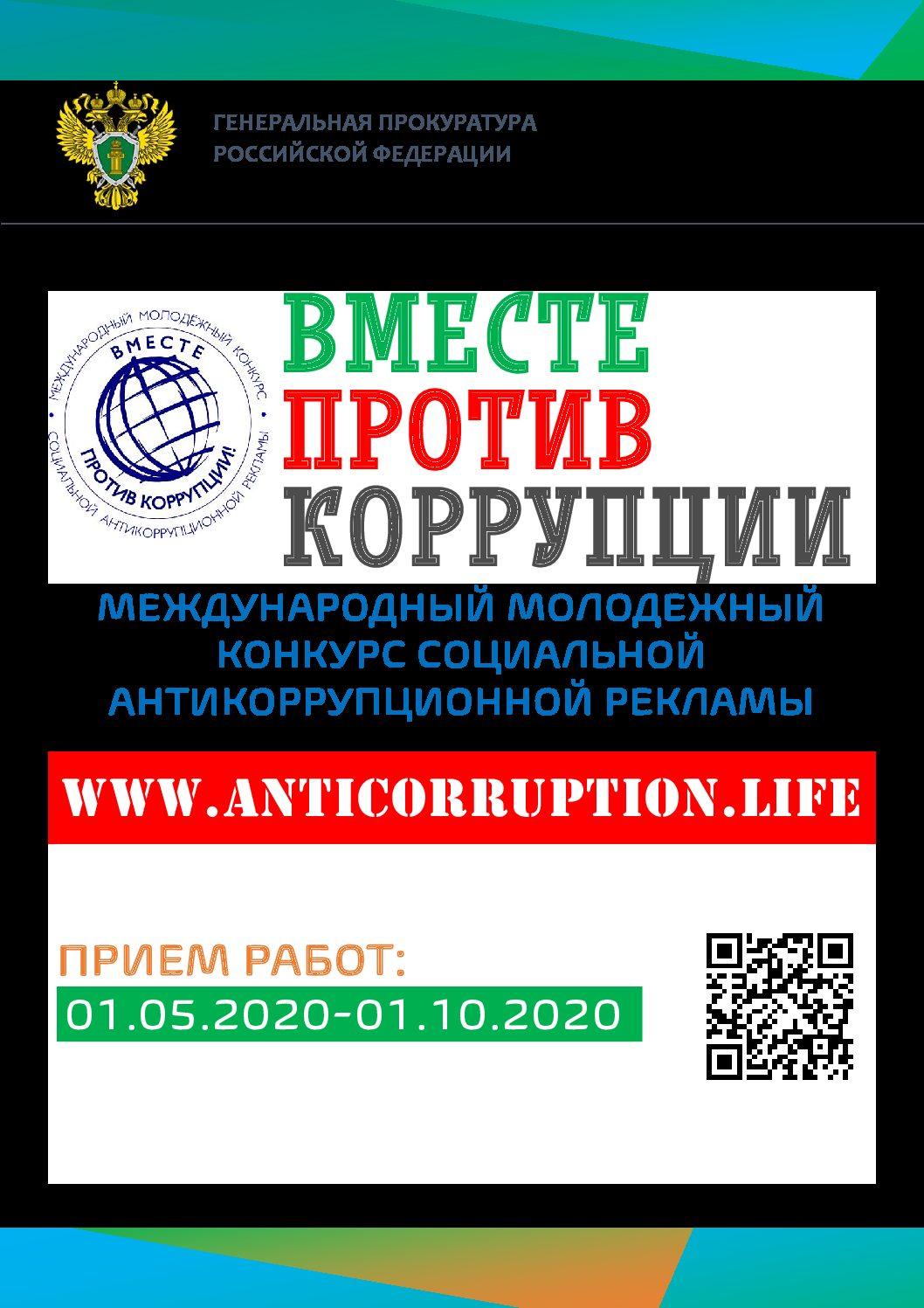 ПРАВИЛА ПРОВЕДЕНИЯ Международного молодежного конкурса социальной антикоррупционной рекламы «Вместе против коррупции!»