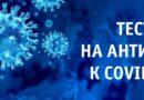 Тест на антитела к COVID-19