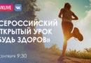 Всероссийский открытый урок «Будь здоров!»