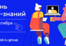 Международная профориентационная акция «День IT-знаний-2020»