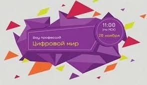 Всероссийский открытый урок «Шоу профессий»