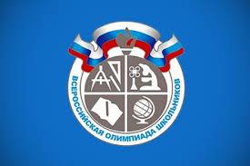 Итоги муниципального этапа Всероссийских предметных олимпиад школьников