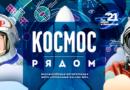 Всероссийская интеллектуальная игра «Космос рядом»