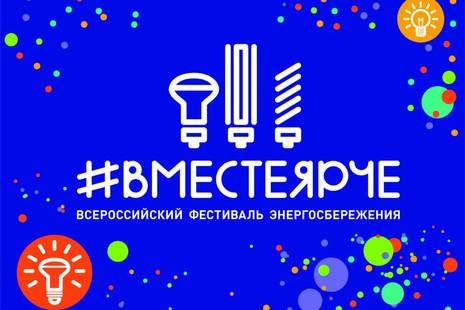 Всероссийский фестиваль экологии и энергосбережения «Вместе ярче»