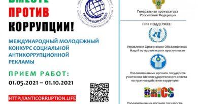 Стартует конкурс для молодёжи «Вместе против коррупции!»
