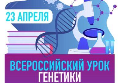 Всероссийский урок генетики, посвященный году НАУКИ