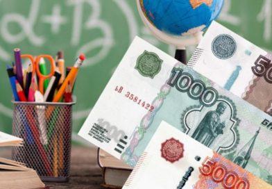 Единовременная выплата на детей школьного возраста к новому учебному году